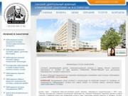 Сакский центральный военный клинический санаторий имени Пирогова, г. Саки