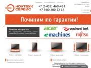 Ремонт ноутбуков и телевизоров в Нижнем Тагиле – «Ноутбук-Сервис»