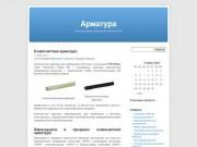Арматура - информация