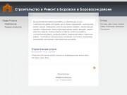 Строительство и Ремонт в Боровске и Боровском районе