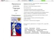 """""""Территория права"""" - юридические услуги в Северодвинске"""