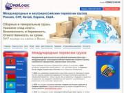 Международные перевозки грузов, компания Operlogic