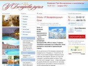 Отель «У Бочарова ручья» (Сочи)