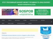 Город Бобров - информационный портал