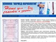 """Клиника """"НарМед-Наркология"""", Нарьян-Мар, пос.Искателей"""