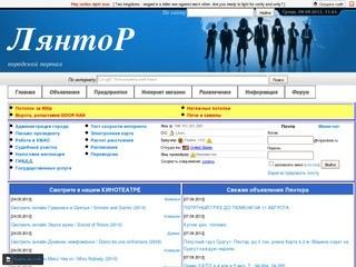 Сайт города Лянтора (история, организации и учреждения, удобные контактные данные, фото и видео города).