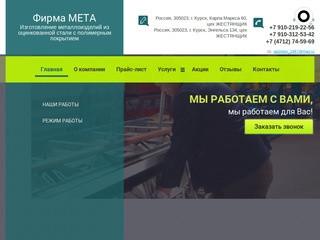 Фирма МЕТА