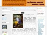 Каталог Томского Интернета