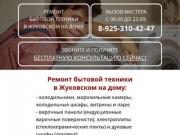 Ремонт бытовой техники в Жуковском на дому недорого
