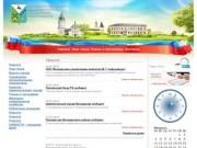 Официальный сайт Володарска