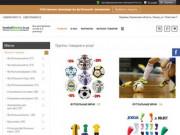 Наша компания занимается производством футбольной экипировки и продажей товаров для футбола оптом и в розницу с 2005г.  На footballmarket.in.ua можнокупить все, что нужно для самой популярной в мире игры - футбол. (Украина, Львовская область, Львов)