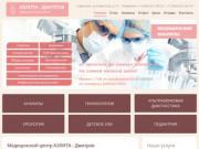 Медицинский центр АЭЛИТА - Дмитров - Официальный сайт
