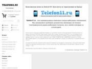 Telefon11.ru - мобильные технологии (качественные копии на Android OS) Коми, г. Сыктывкар, тел. +7 (904) 206-28-36