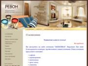 Оптовая поставка кафельной плитки, сухих смесей, паркета ламинированного Компания Ревон г. Мурманск