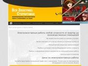 Стерлитамак Вся Электрика: Электромонтажные работы в Стерлитамаке