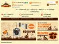 Интернет магазин по продаже самогонных аппаратов , укрепляющих и ректификациооных колонн. (Россия, Самарская область, Самара)