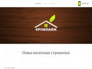 Строительные услуги в Томске (Россия, Томская область, Томск)