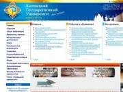Калмыцкий государственный университет