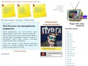 Пурга-ТВ: тупо новости (о Северодвинске)