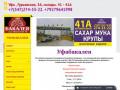 Уфабакалея - бакалея оптом в Уфе по низким ценам. (Россия, Башкортостан, Уфа)