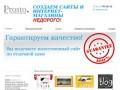 Создание сайтов и интернет магазинов (8 (922) 743-06-16)