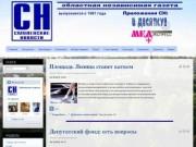 """Областная независимая газета """"Смоленские новости"""""""