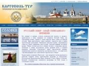 "ООО ""Компания «Каргополь - Тур»"