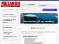 Изготовление металлических конструкций МетаКон г. Орск