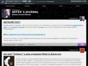 Nefer`s Journal - ЖЖ
