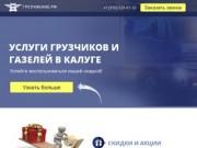 Услуги грузчиков и грузоперевозки (Россия, Калужская область, Калуга)