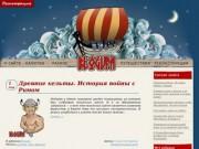 Личный блог Славы Халтуркина- эксперта во многих облостях и просто отличного парня (Башкортостан, г. Уфа)