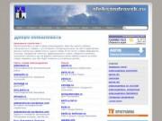 Сайт и форум Александровска. Новости, происшествия, погода, объявления, фотографии