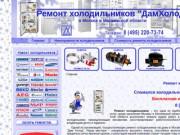 Ремонт холодильников недорого. Запчасти в наличии. (Россия, Нижегородская область, Нижний Новгород)