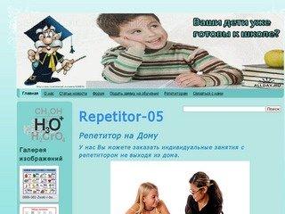 Repetitor-05 Репетиторы в Махачкале