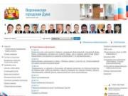 Сайт городской Думы Воронежа