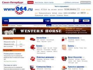 064 : Каталог фирм Санкт-Петербурга, телефонная справочная служба - Санкт-Петербург, Петербург, Spb