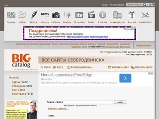 Все сайты Северодвинска (каталог сайтов Архангельской области) - проект 29 RU.net