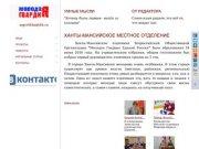 """Ханты-Мансийское Местное отделение ВОО """"Молодая Гвардия"""""""