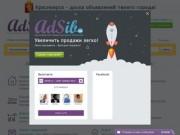 AdSib.ru - Сайт Сибири бесплатных объявлений (Россия, Красноярский край, Красноярск)