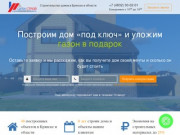 Строительство домов и коттеджей в Брянске и Брянской области