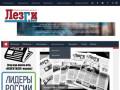 «Лезги газет» – Республиканская Общественно-политическая Газета (Дагестан)