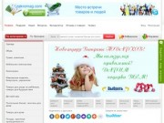 Zakromag.com - cообщество РАЗУМНЫХ покупок в МИРЕ шопинга в Китае (Красноярский край, г. Красноярск, Телефон: 8-923-33-22-1-22)