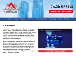 Московское агентство недвижимости