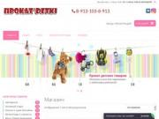 DETKI | Прокат детских товаров в Томске - модная услуга для современных и продвинутых родителей.