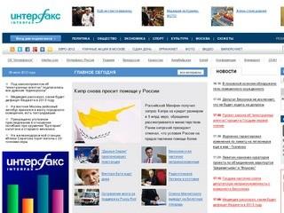 Интерфакс (новости политики, экономики, спорта, культуры, новостная лента)