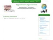 Управление образования муниципального образования «Няндомский муниципальный район»
