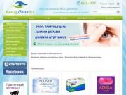 KenigLens.ru - интернет-магазин контактных линз с бесплатной доставкой по Калининграду