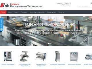 Ресторанные Технологии Саранск