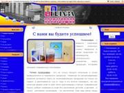 Типография Плаза г.Кисловодск