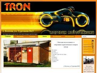 Магазин Трон  (г.Болхов)